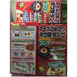 Hộp đổi gián Nhật bản 16 viên